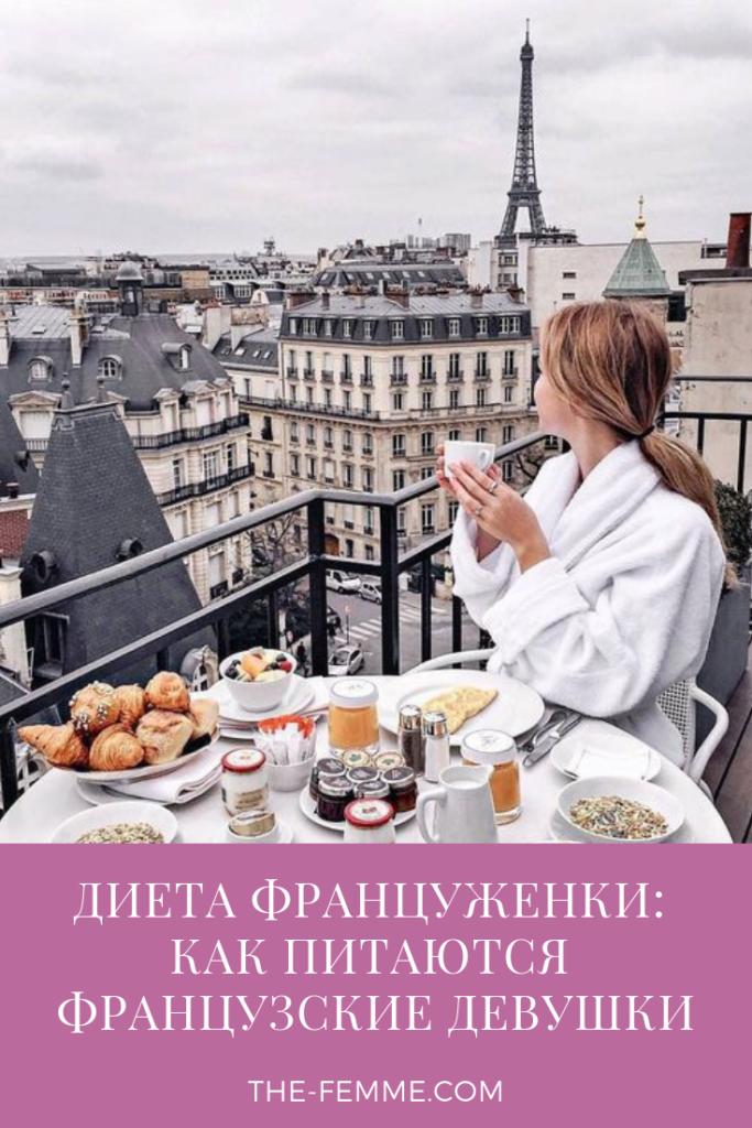 диета француженки