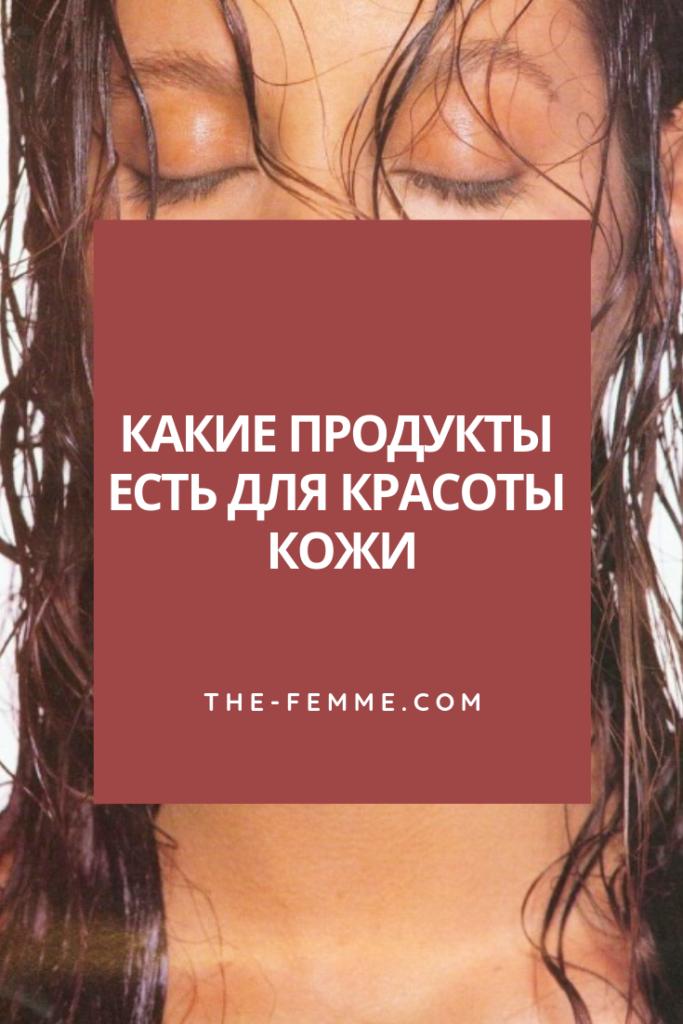 6 продуктов для красоты кожи