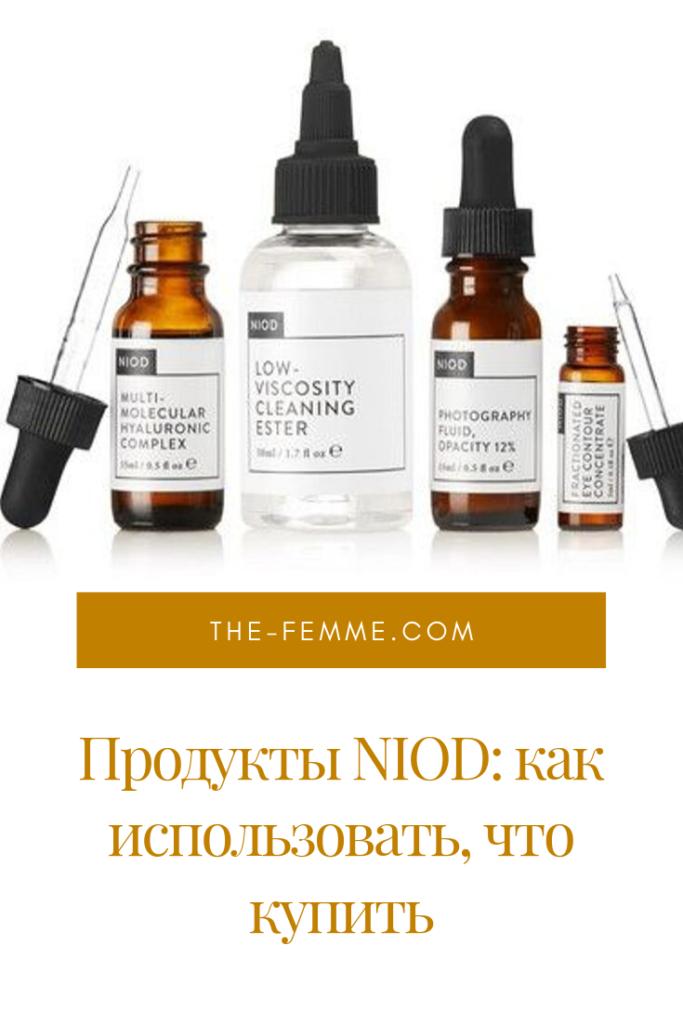 продукты NIOD